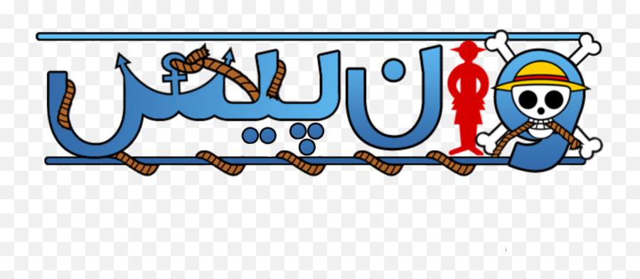 One Piece Logo Kurdish Png - One Piece,One Piece Logo
