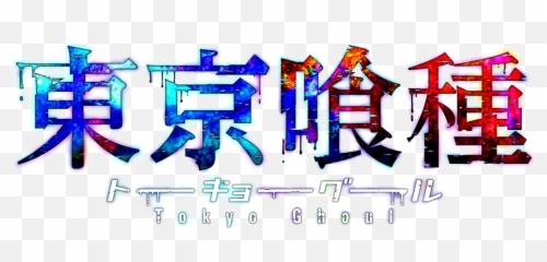free transparent tokyo ghoul logo transparent images page 1 pngaaa com tokyo ghoul logo transparent