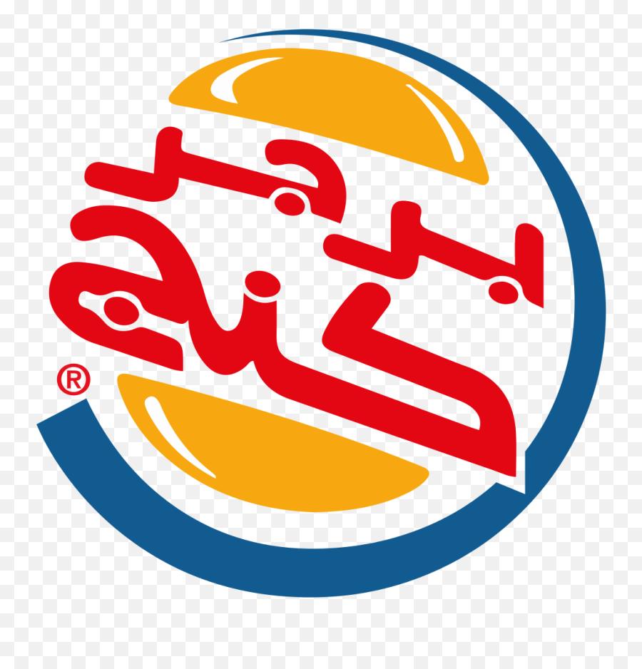 Burger King Logo Png Images Free Download Burger King Logo Japanese Free Transparent Png Images Pngaaa Com