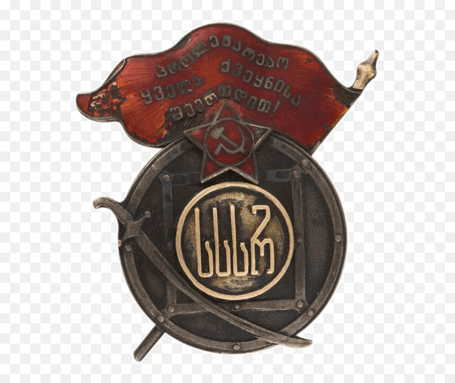 Fileorder Of Red Banner Georgian Ssr 1923png - Wikimedia Order Of The Red Banner Png,Red Banner Png